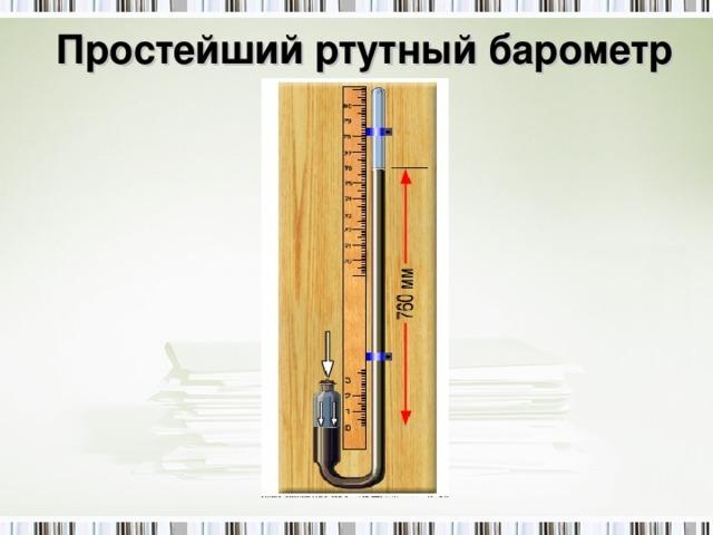 картинка ртутного барометра рождения также