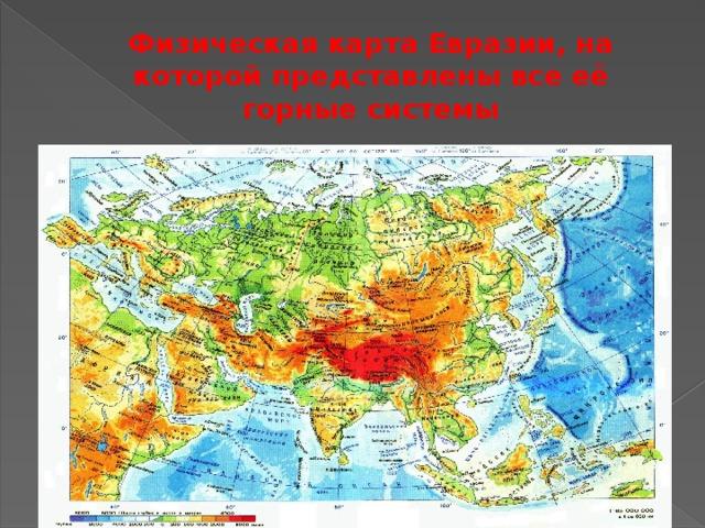 Физическая карта Евразии, на которой представлены все её горные системы