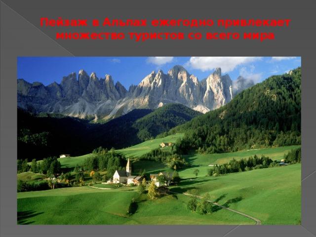 Пейзаж в Альпах ежегодно привлекает множество туристов со всего мира