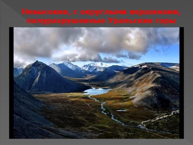 Невысокие, с округлыми вершинами, полуразрушенные Уральские горы