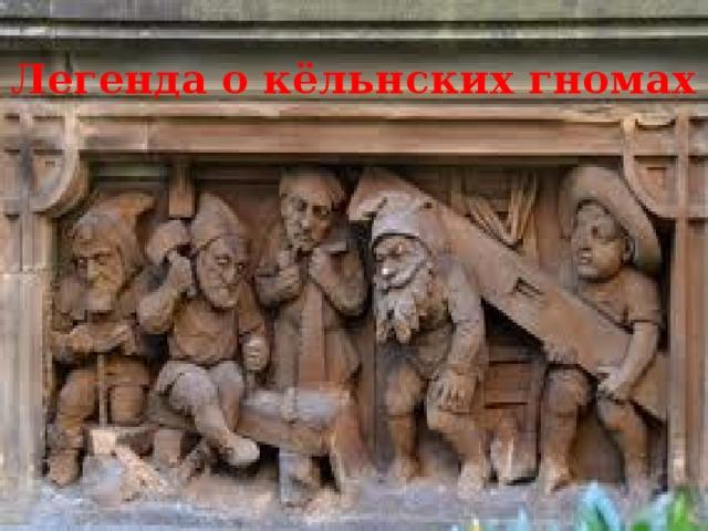Легенда о кёльнских гномах
