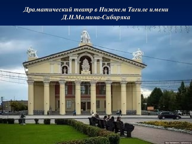 Драматический театр в Нижнем Тагиле имени Д.Н.Мамина-Сибиряка