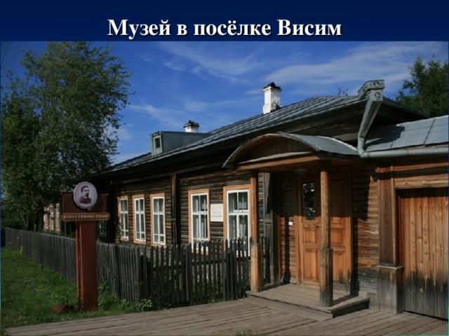 Музей в посёлке Висим