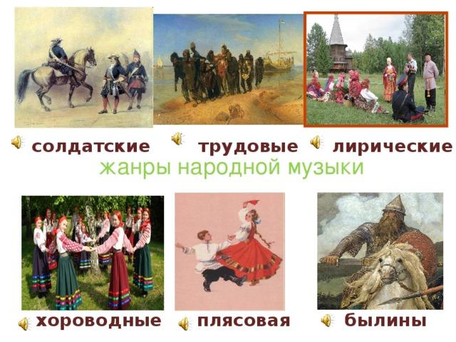 лирические трудовые солдатские  жанры народной музыки хороводные былины плясовая