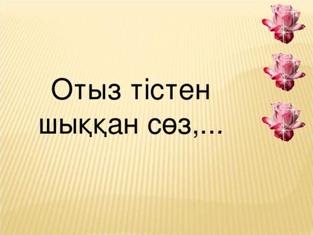 Отыз тістен шыққан сөз ,.. . 13
