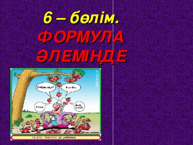 6 – бөлім. ФОРМУЛА ӘЛЕМІНДЕ 13