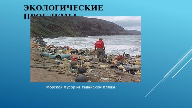 Экологические проблемы Морской мусор на гавайском пляже