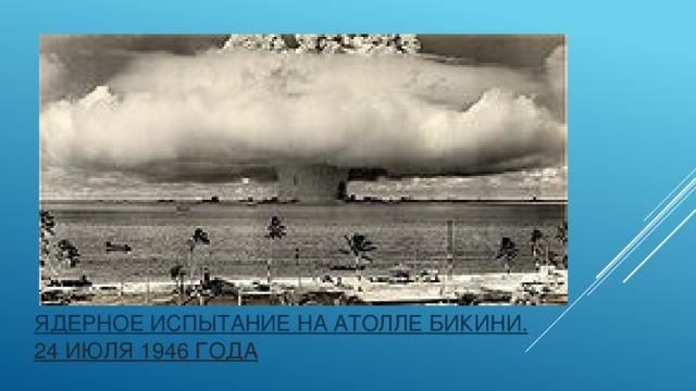 Ядерное испытание на атолле Бикини.  24 июля 1946 года