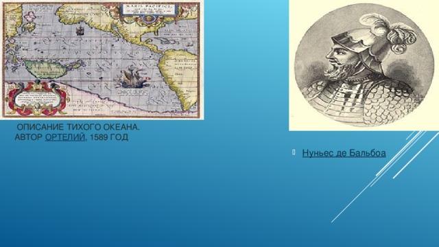 Описание Тихого океана.  Автор Ортелий , 1589 год