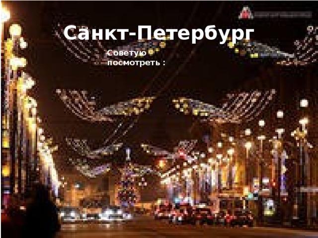 Санкт-Петербург Советую посмотреть :