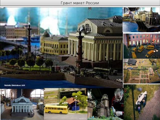 Грант макет России