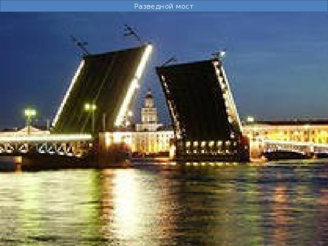 Разведной мост