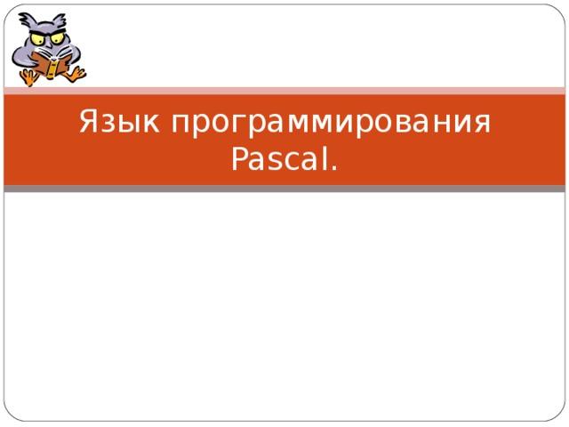 Язык программирования Pascal.