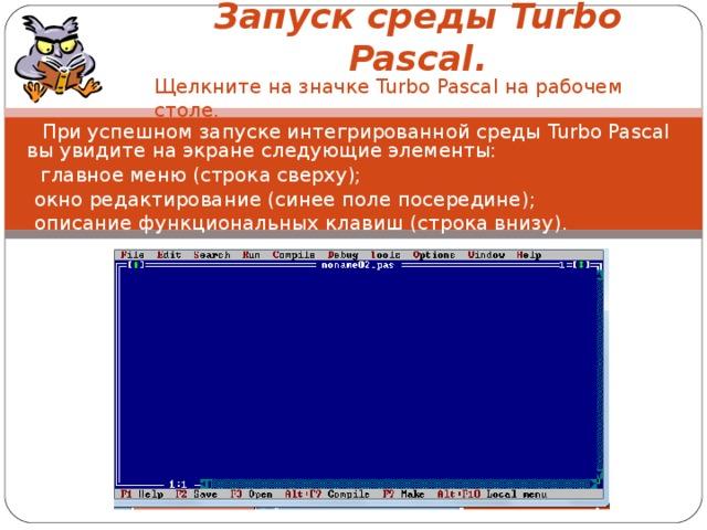 Запуск среды Turbo Pascal . Щелкните на значке Turbo Pascal на рабочем столе.