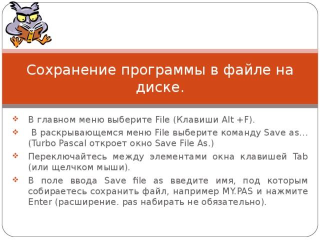 Сохранение программы в файле на диске.