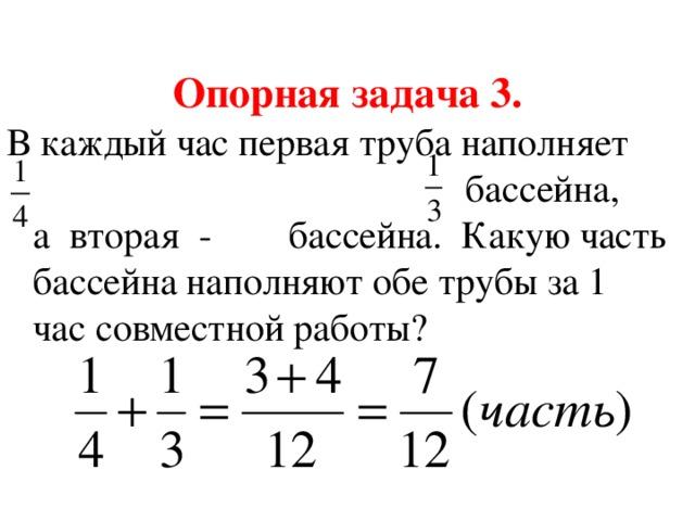 Решение задач по математике бассейн примеры решения задач по объединению множеств