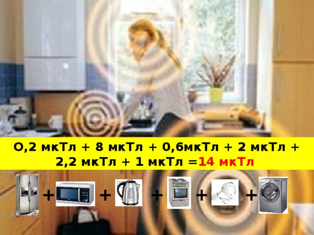 О,2 мкТл + 8 мкТл + 0,6мкТл + 2 мкТл + 2,2 мкТл + 1 мкТл = 14 мкТл  + + + + +