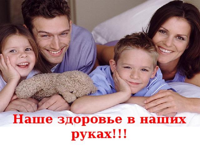 Наше здоровье в наших руках!!!