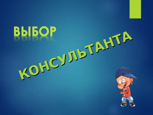 КОНСУЛЬТАНТА
