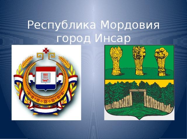 Республика Мордовия  город Инсар