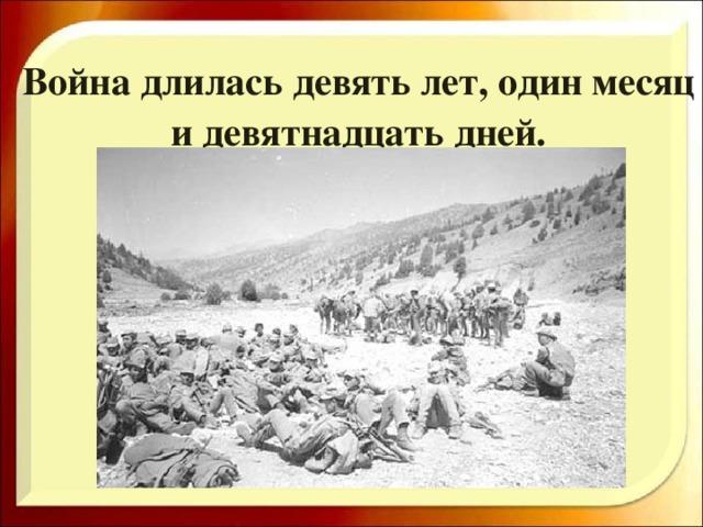 Война длилась девять лет, один месяц и девятнадцать дней.