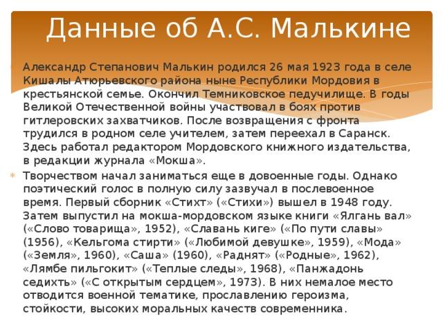 Данные об А.С. Малькине