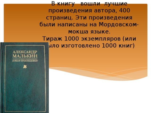 В книгу вошли лучшие произведения автора, 400 страниц. Эти произведения были написаны на Мордовском-мокша языке.  Тираж 1000 экземпляров (или было изготовлено 1000 книг)