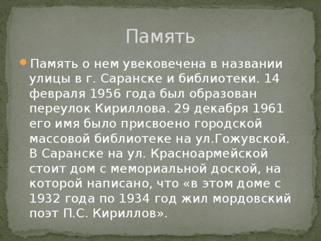 Память