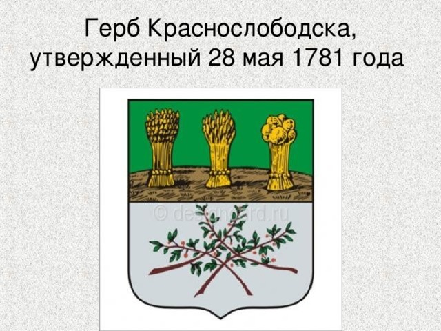 Герб Краснослободска, утвержденный 28 мая 1781 года