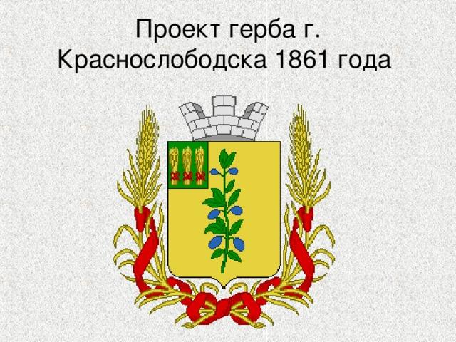 Проект герба г. Краснослободска 1861 года