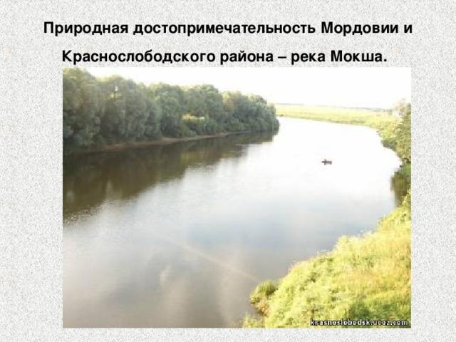 Природная достопримечательность Мордовии и Краснослободского района – река Мокша.
