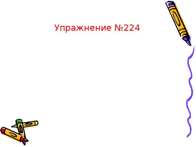Упражнение №224