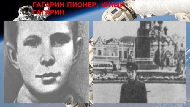 Гагарин пионер, юный Гагарин