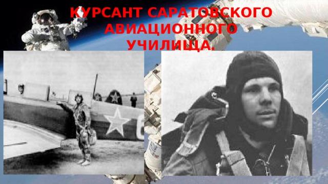 Курсант Саратовского авиационного училища.