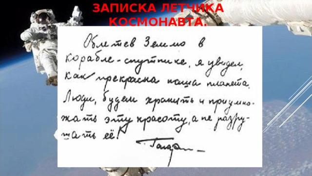Записка летчика космонавта.