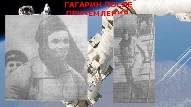 Гагарин после приземления.