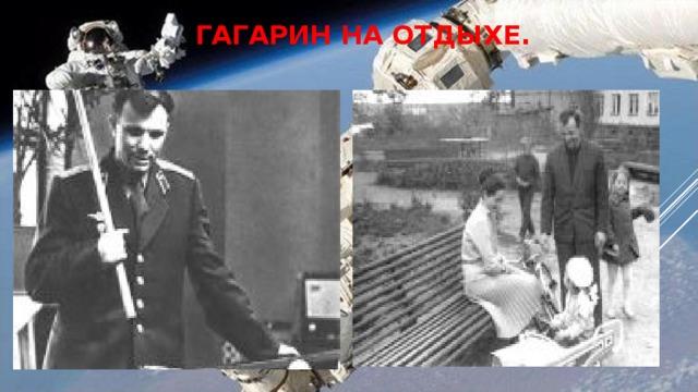 Гагарин на отдыхе.