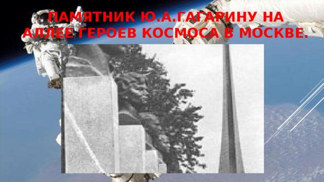 Памятник Ю.А.Гагарину на аллее героев космоса в Москве.