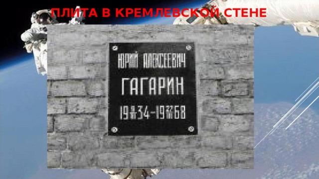 Плита в Кремлевской стене