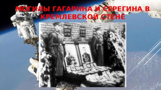 Могилы Гагарина и Серегина в Кремлевской стене