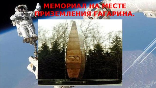 Мемориал на месте приземления Гагарина.