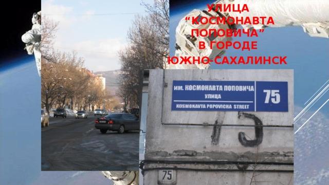 "Улица  ""Космонавта Поповича""  в городе  Южно-Сахалинск"