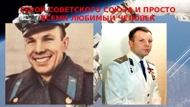 Герой Советского Союза и просто всеми любимый человек