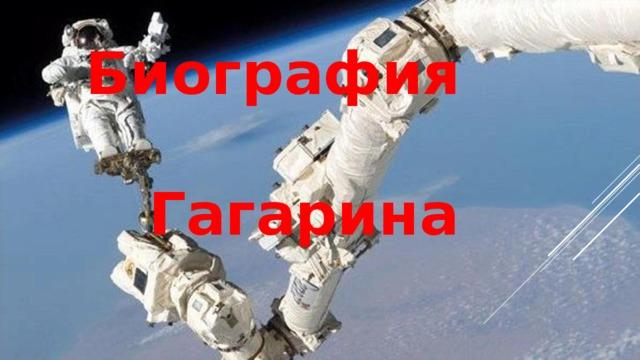 Биография Гагарина