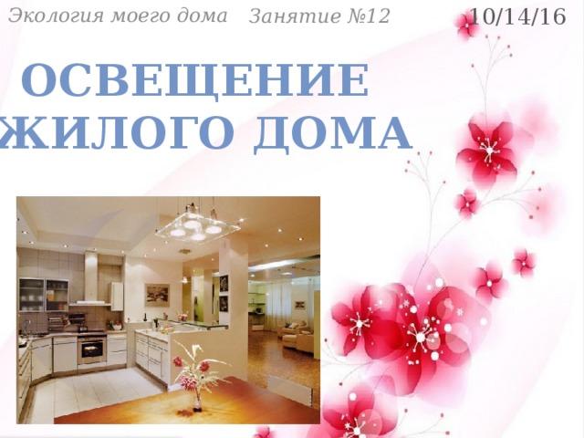 Занятие №12 Экология моего дома 10/14/16 Освещение жилого дома
