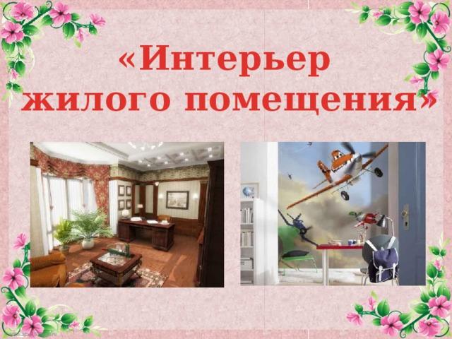 «Интерьер жилого помещения»