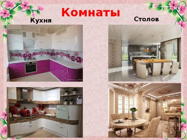 Комнаты Столовая Кухня