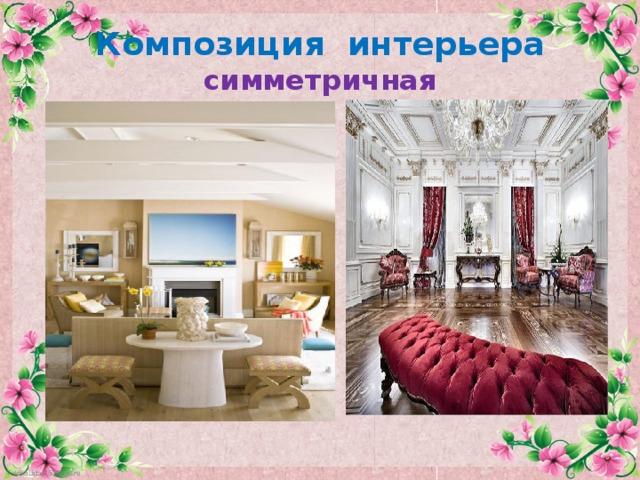 Композиция интерьера  симметричная
