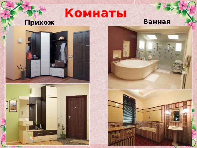 Комнаты Ванная Прихожая