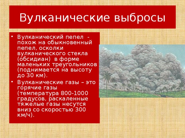 Вулканические выбросы
